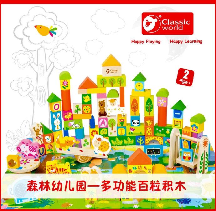 100粒森林幼儿园儿童积木 荷木制婴儿宝宝益智玩具