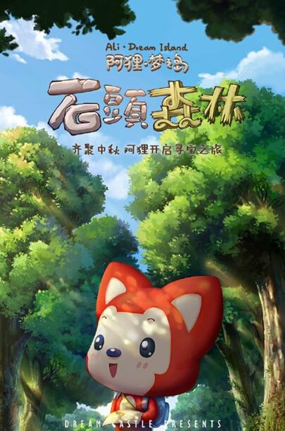 全新动画《阿狸梦之岛•石头森林》温暖上线