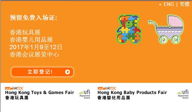 2017年1月9-12日香港玩具展信息