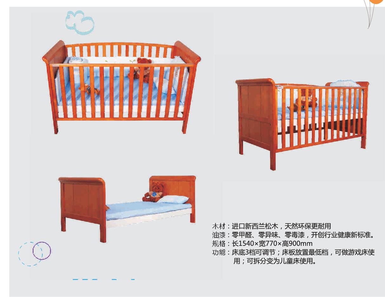 宁波稚尚婴童用品有限公司--童床系列