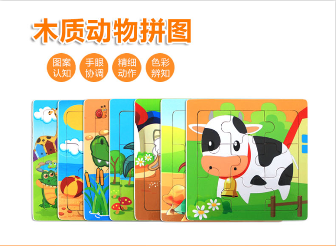 宁波米乐玩具礼品有限公司-木质动物拼图