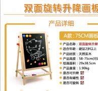 宁波米乐玩具礼品有限公司-双面旋转升降画板