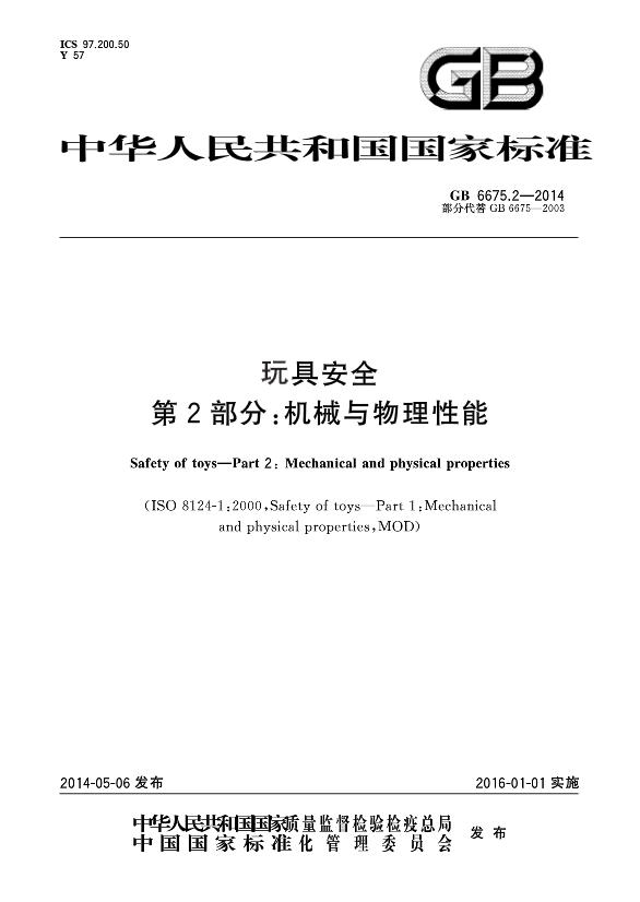 GB 6675.2—2014《玩具安全 第2部分:机械与物理性能》国家标准