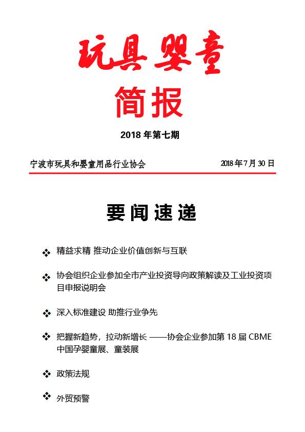2018年第七期简报