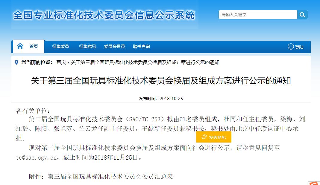 第三届全国玩具标委会委员席位宁波占四席