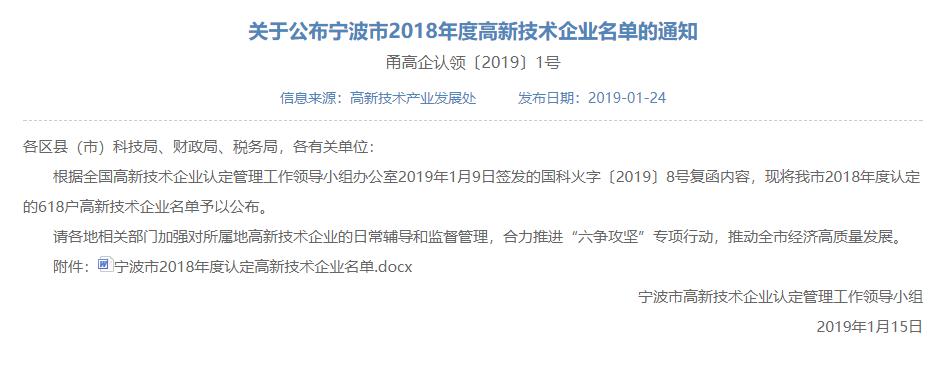 """协会5家企业通过""""2018年度高新技术企业""""认定"""