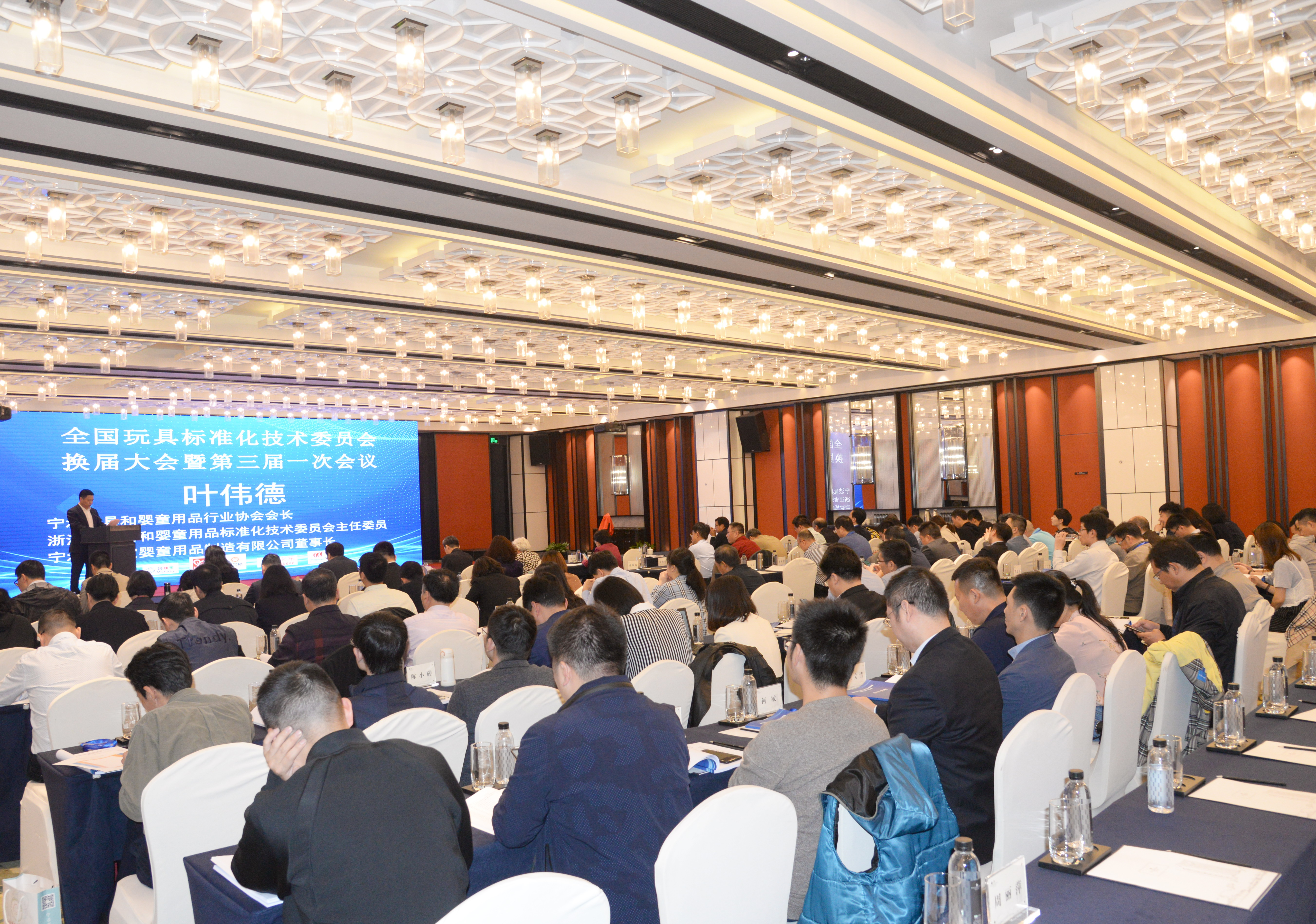 全国玩具标准化委员会换届大会在宁波举行!