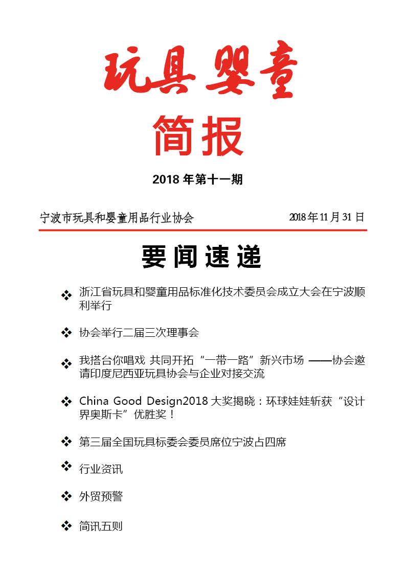 2018年第十一期简报