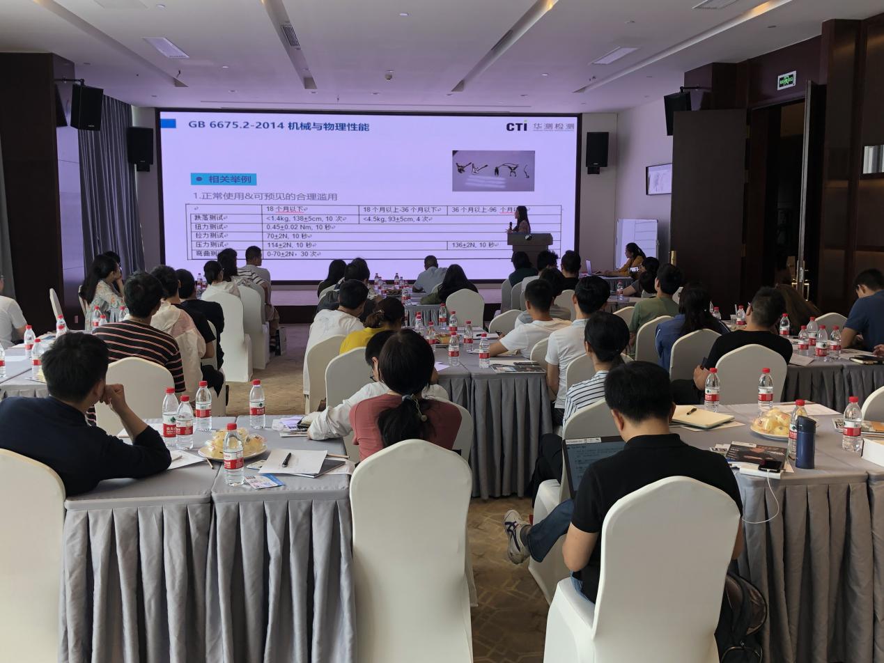 第二期玩具和婴童用品行业标准培训班在杭州顺利召开