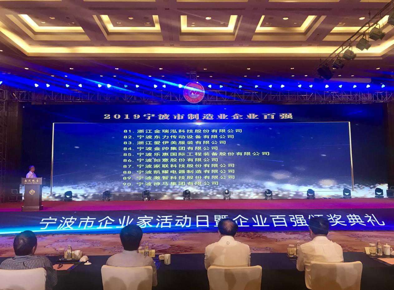 """""""神马""""立标提质,蝉联宁波市""""制造业企业百强""""称号"""