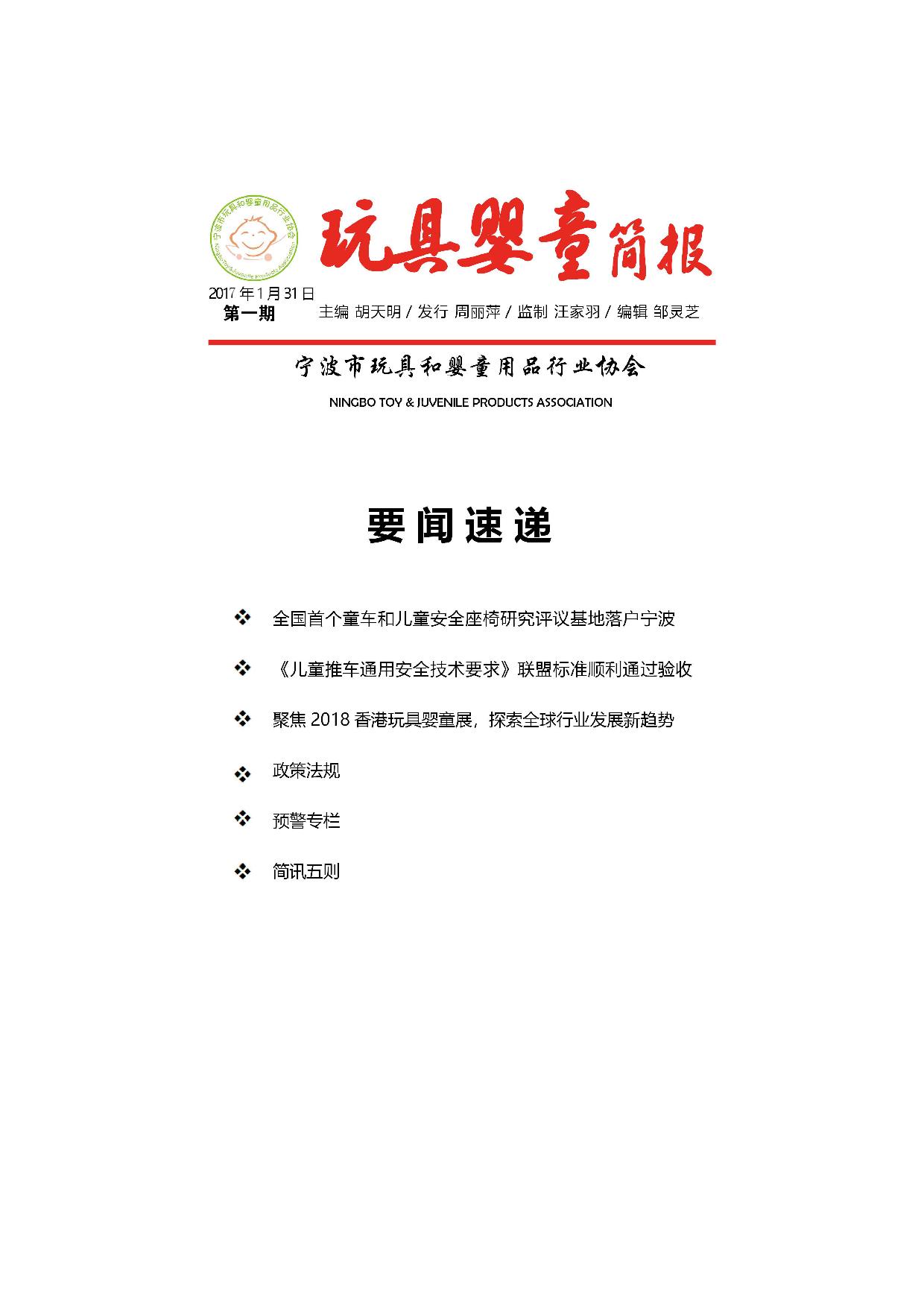 2017年简报第一期