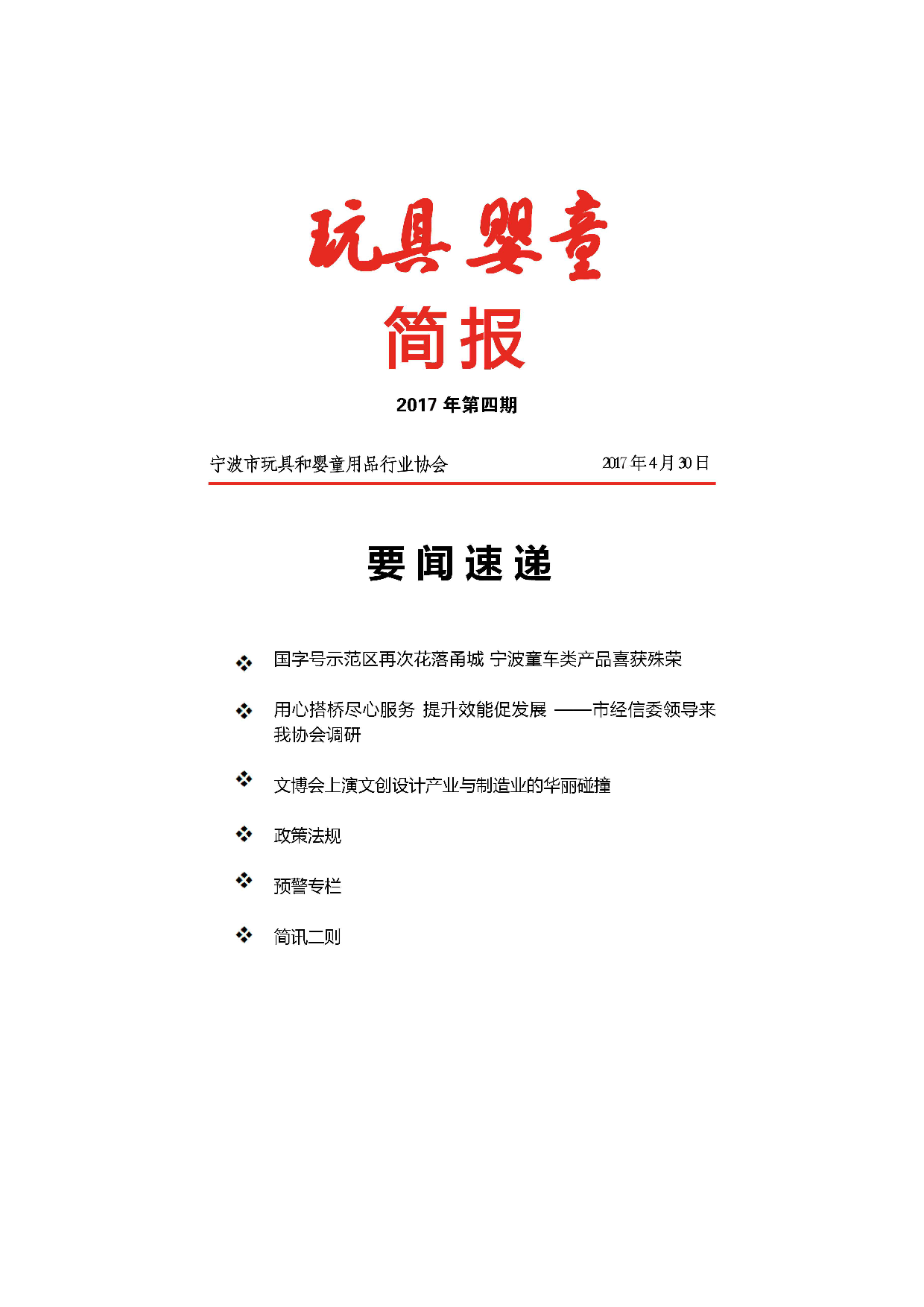 2017年简报第四期