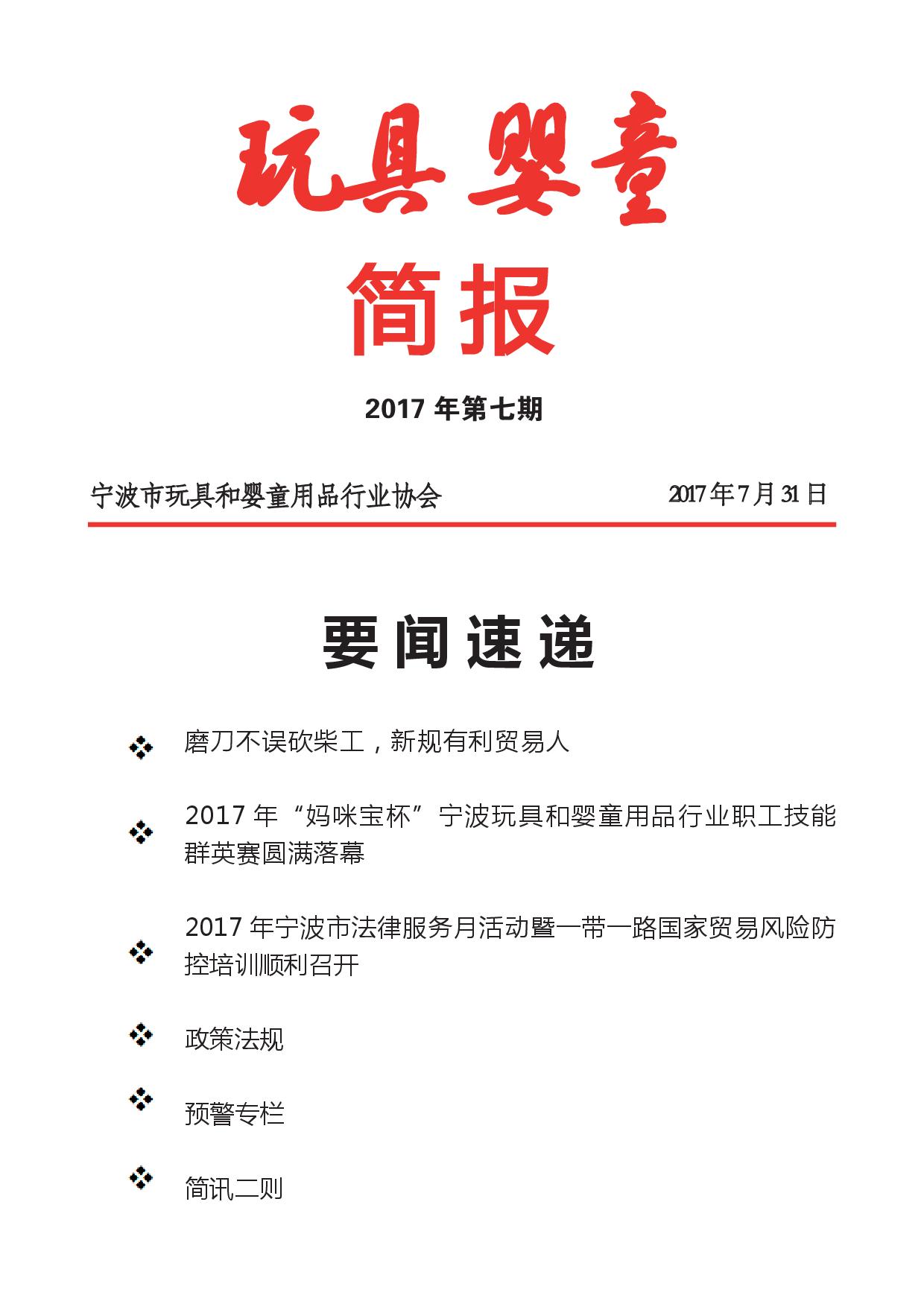 2017年简报第七期