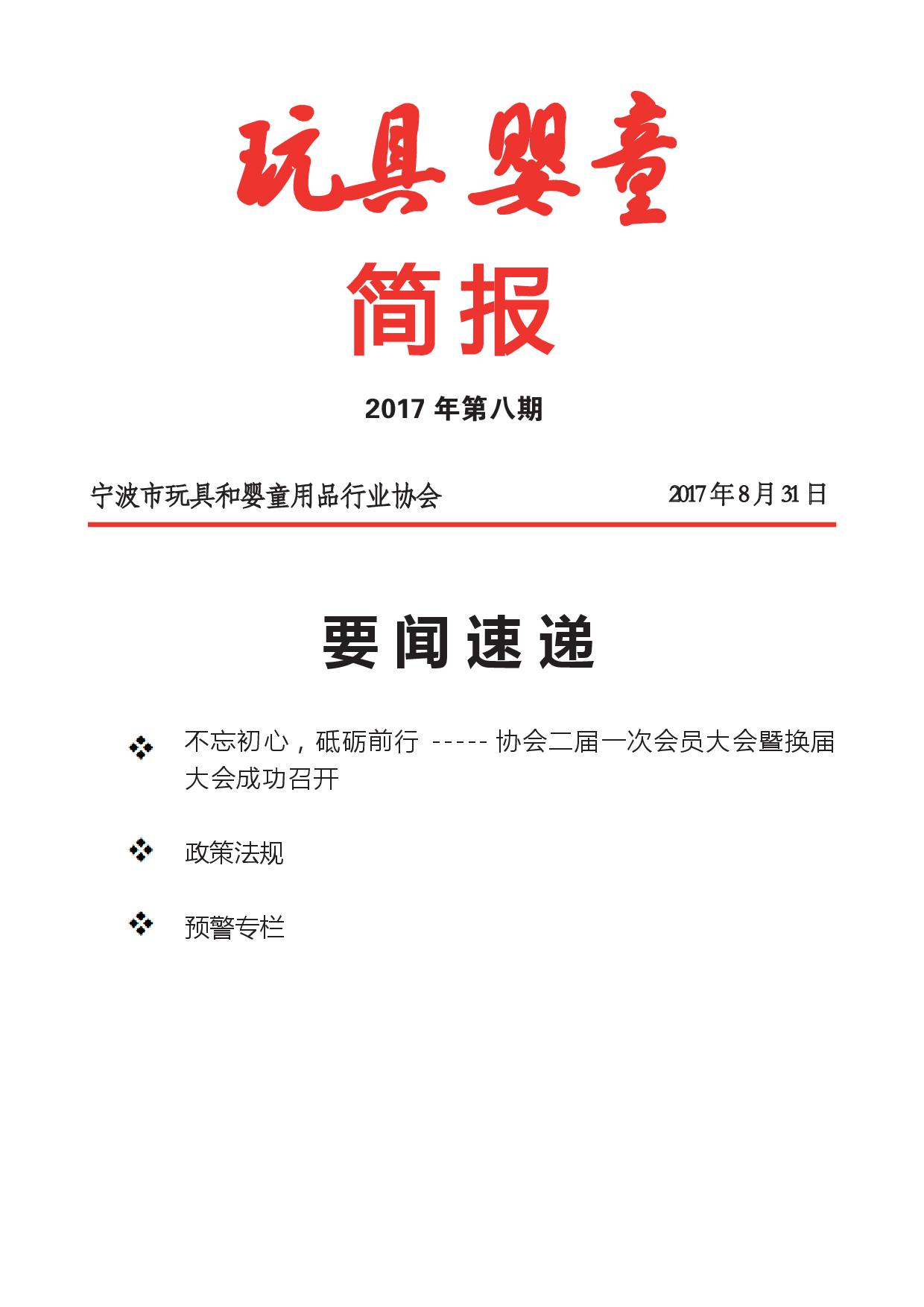 2017年简报第八期