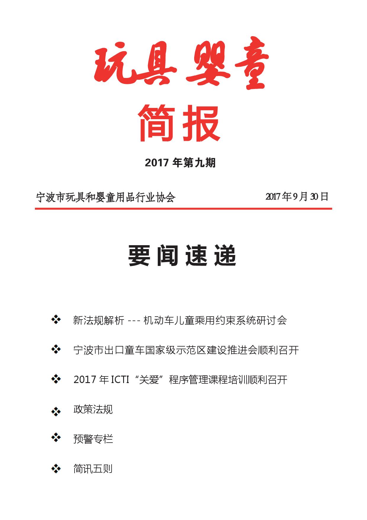 2017年简报第九期