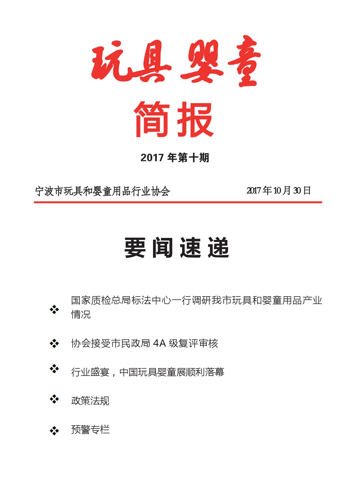 2017年简报第十期
