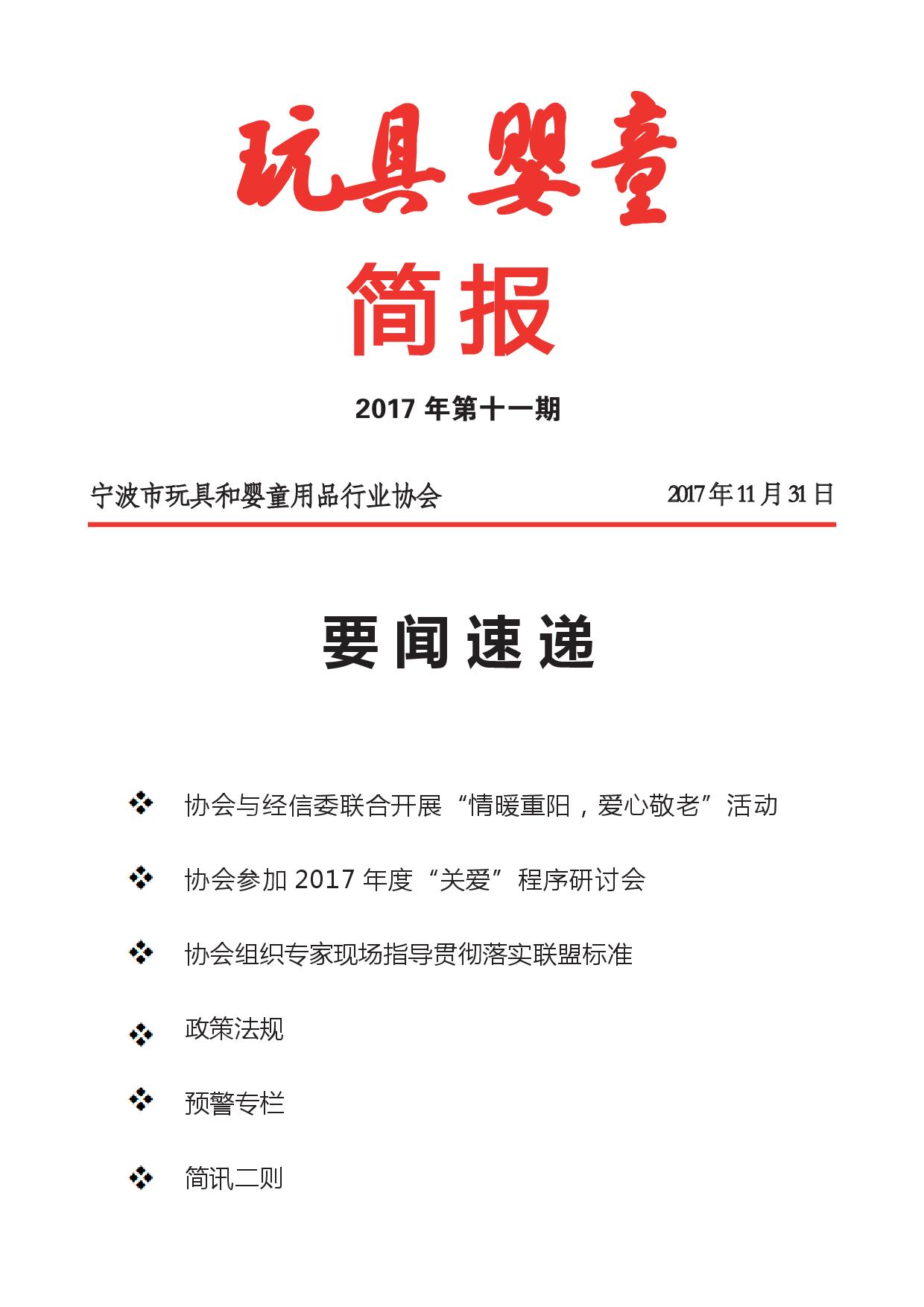2017年简报第十一期