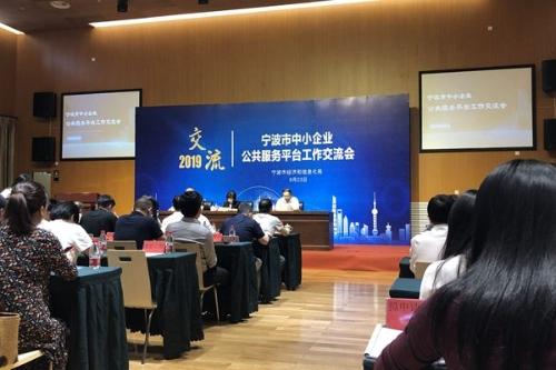 秘书处参加宁波市中小企业服务平台工作交流会