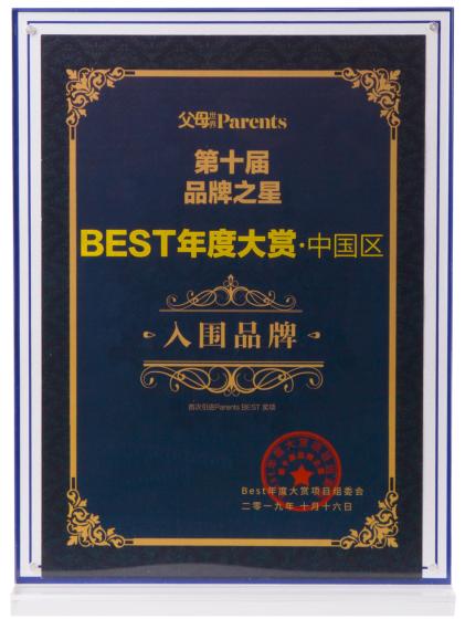 """""""宁波智造""""自主品牌入围第十届品牌之星BEST年度大赏"""