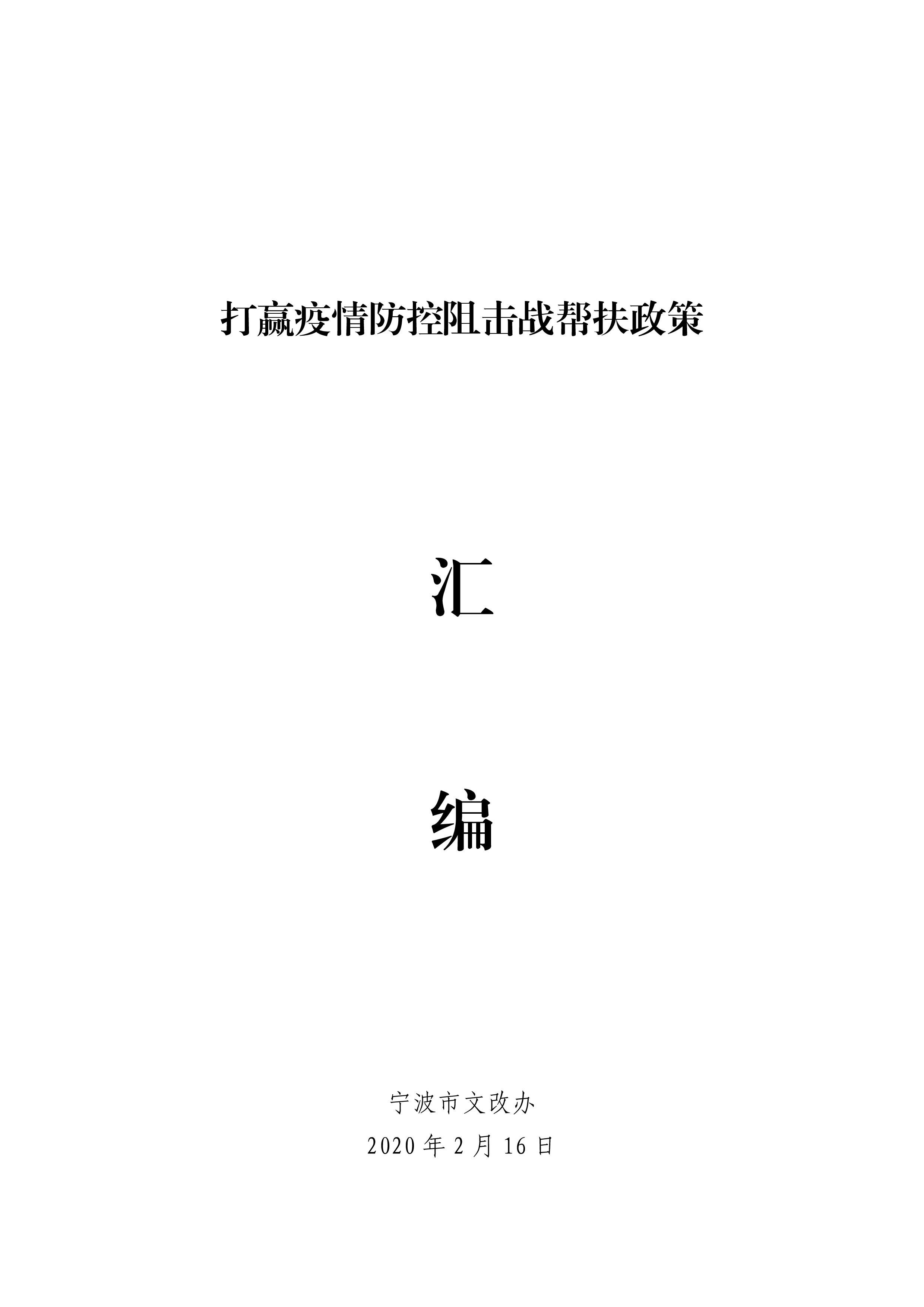 宁波市文改办《打赢疫情防控阻击战帮扶政策汇编》电子书