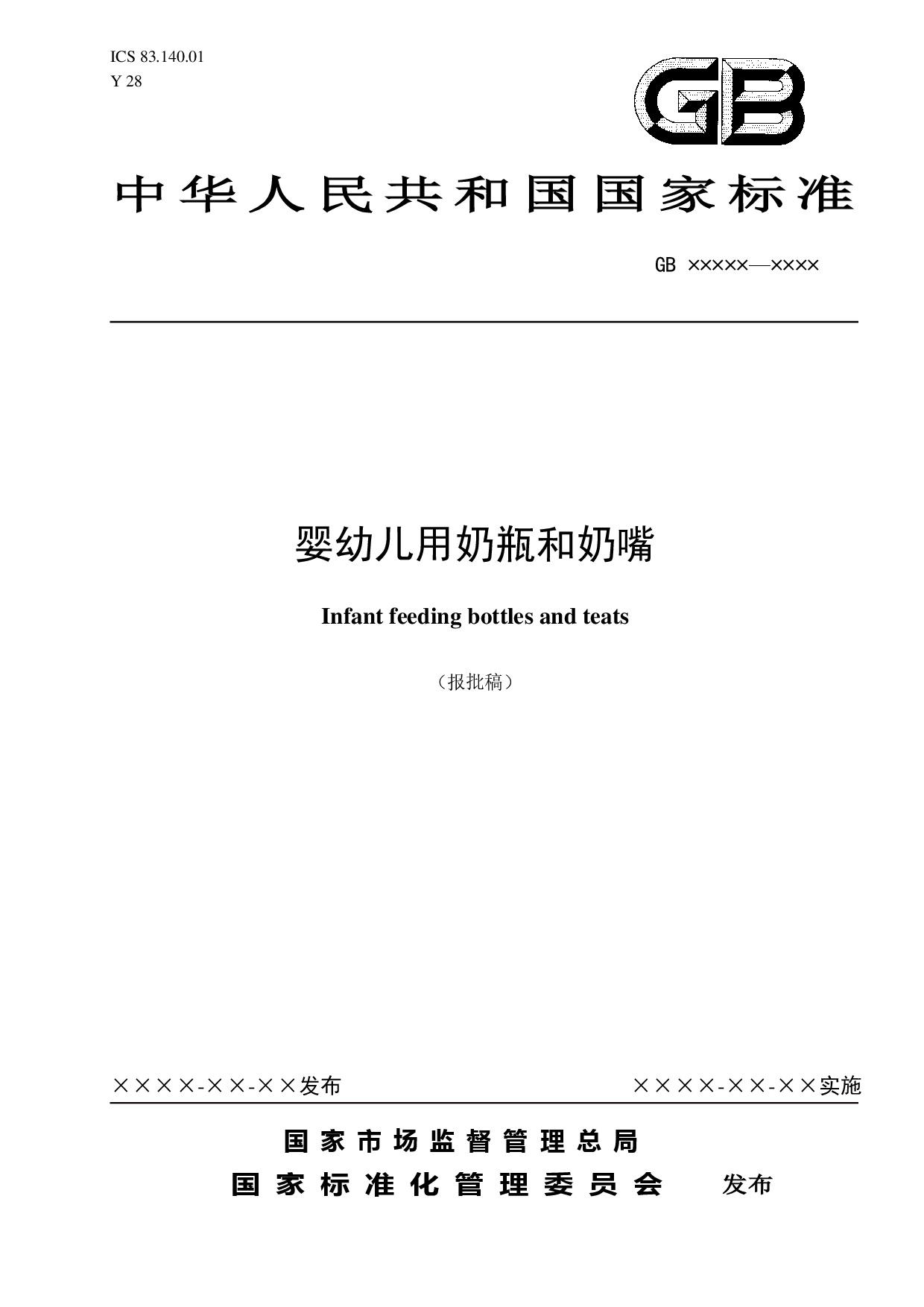 中华人民共和国国家标准《婴幼儿用奶瓶和奶嘴》
