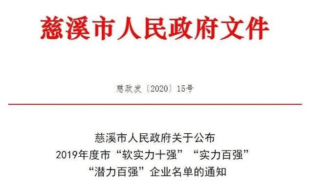 """协会企业喜获""""实力百强""""""""潜力百强""""殊荣"""