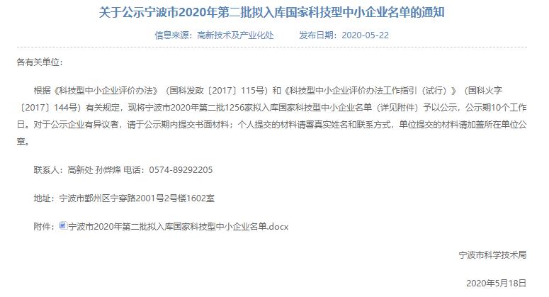 """协会9家科技型中小企业拟入""""国家库"""""""