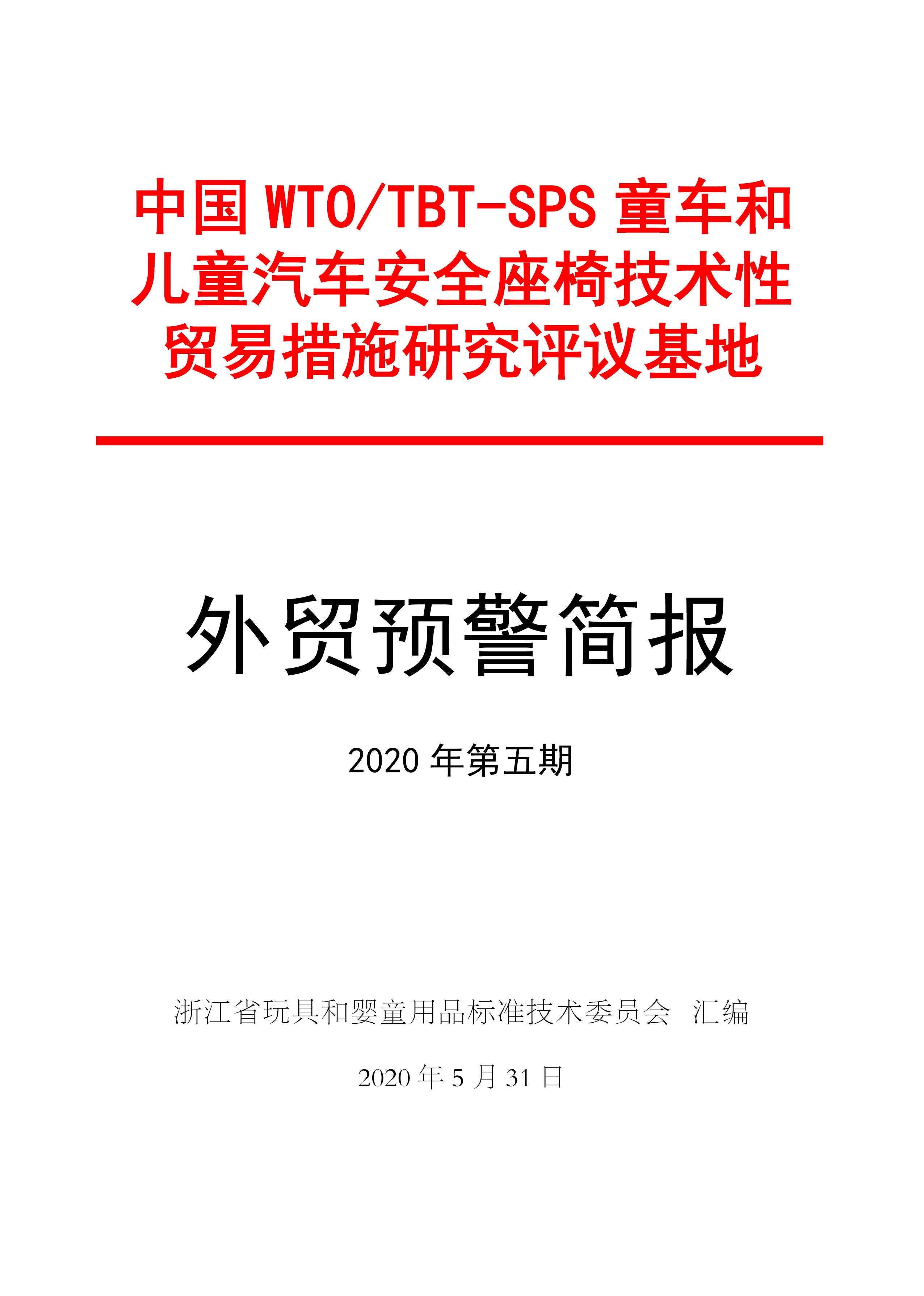 2020年5月浙江省玩具和婴童用品标准化技术委员会预警简报