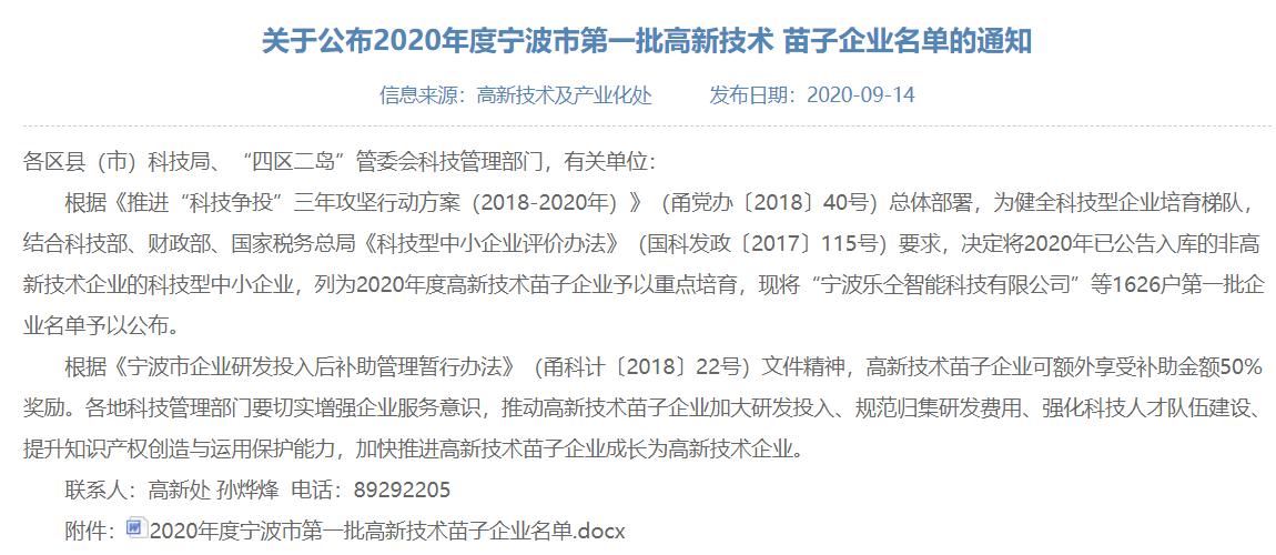 协会10家企业入选2020年度宁波市第一批高新技术苗子企业名单