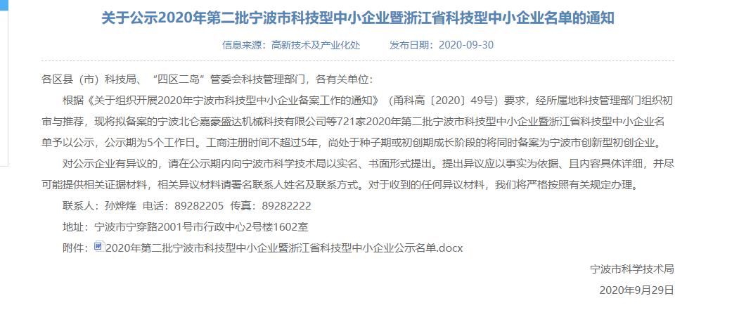 协会企业入库2020年第二批宁波市科技型中小企业暨浙江省科技型中小企业