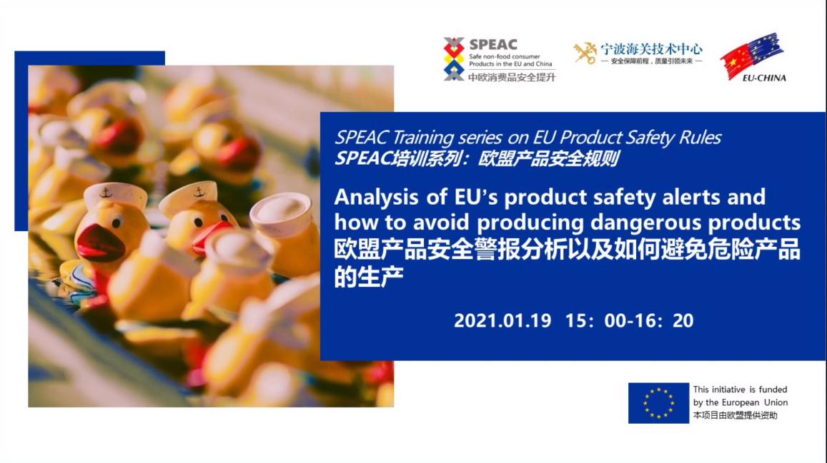 快速响应,积极应对——协会组织参加中国出口欧盟危险玩具产品通报分析与应对措施培训